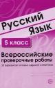 Русский язык 5 кл. Всероссийские проверочные работы 30 вариантов типовых заданий с ответами